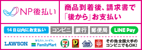 後払い(コンビニ・銀行・郵便局)