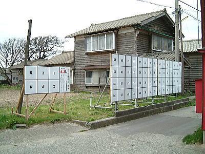新市選挙ポスター掲示場